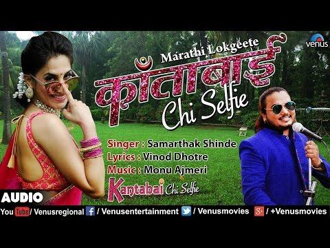 Kantabai Chi Selfie Full Audio Song (2016) | Feat : Smita Gondkar | Samarthak Shinde & Johny R