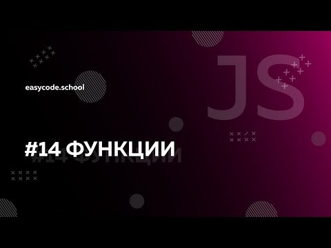 Основы JavaScript. #14 Функции