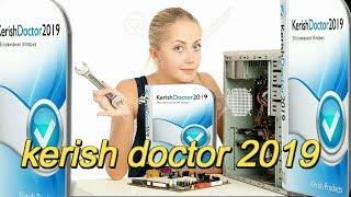 kerish doctor 2019 редуктор бесплатно  YouTube