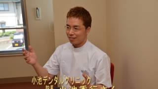 歯医者さんのつぶやき☆VOL.231(2017年7月24日(月))小池デンタルクリニック thumbnail