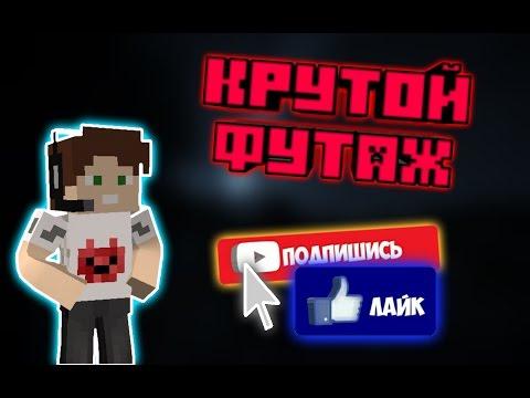 СКАЧАТЬ КРУТОЙ ФУТАЖ ЛАЙК И ПОДПИСКА!!!