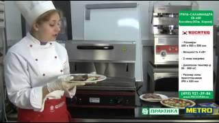 Гриль электрический salamandra в Украине. Купить в Киеве по выгодной цене prof-store.com.ua(, 2014-02-19T12:00:39.000Z)