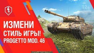 WoT Blitz. Progetto mod. 46 — Маневренный, Меткий, Модный