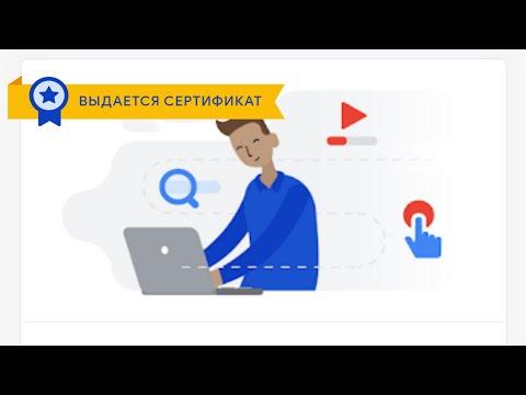 Бесплатные курсы Google по предпринимательству в интернете