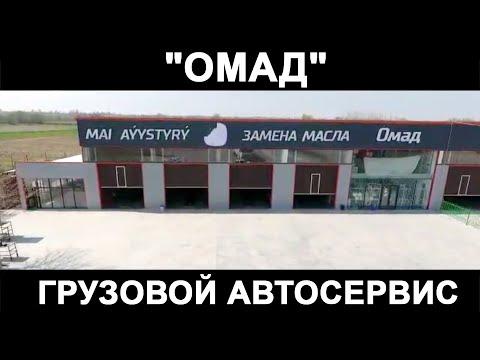 "ГРУЗОВОЙ АВТОСЕРВИС ""ОМАД"""