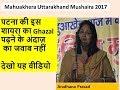 इनका  Ghazal पढ़ने का अंदाज़ है सब से अलग देखो  Ardhana Prasad Mahuakhera Mushiara 2017