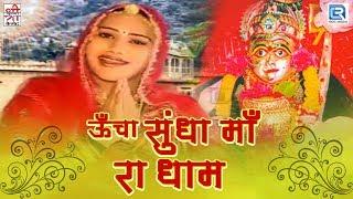 free mp3 songs download - Sharda suthar uncha uncha sundha