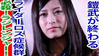 2014年09月05日放送「東映公認 鈴村健一・神谷浩史の仮面ラジレンジャー...