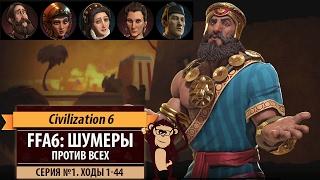 Шумеры против всех в FFA6! Серия №1: Нет смысла воевать (ходы 1-44). Civilization VI