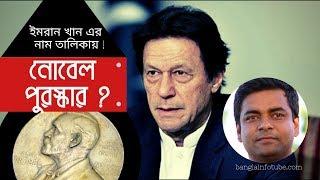 Imran Khan nominated for Nobel Prize! Bangla Infotube II Quick Update