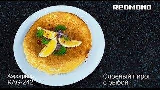"""Рецепт """"Слоеный пирог с рыбой """" в аэрогриле REDMOND RAG-242"""