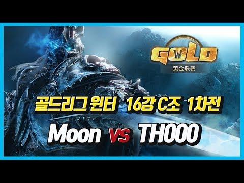 워크3 Gold리그 윈터 16강 C조 1차전 Moon(N) vs TH000(H)