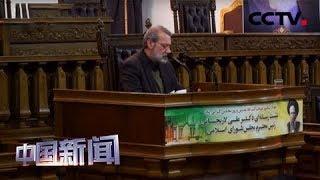 [中国新闻] 伊朗议会议长阿里·拉里贾尼:美国应与伊朗共同解决制裁相关问题 | CCTV中文国际