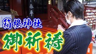 前回の九頭龍に引き続きせっかく箱根に行ったんで、箱根神社も正式な参拝をしてきたよ!!願いがかなった!?