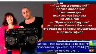 Галина и Иса Багировы на ВОСТОК FM Счастливая примета Ответы в прямом эфире  19  1