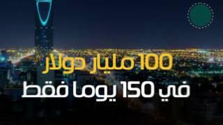 """موشن جرافيك """"المواطن"""".. رحلة الـ 100 مليار دولار في 150 يوماً"""
