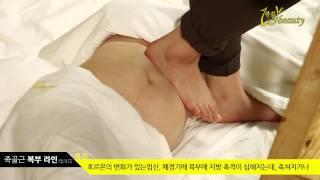 뱃살빼는방법 골근위뷰티 족골근 복부관리 영상