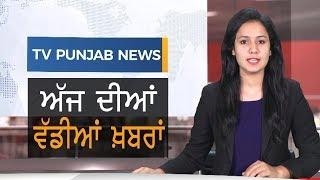 "Punjabi News ""August 23 2019"" TV Punjab"