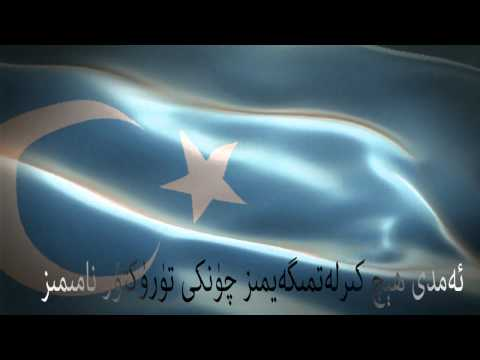 East Turkestan National Anthem شەرقىي تۈركىستان دۆلەت مارشى