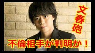 週刊文春が、人気声優の浪川大輔さんの不倫報道を報じ、話題となってい...