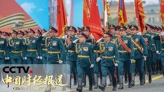 《中国财经报道》 20190510 10:00| CCTV财经