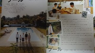 プール 2009 映画チラシ 2009年9月12日公開 【映画鑑賞&グッズ探求記 ...