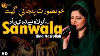 Sanwala Ve Teri Yaad Vich | Hina Nasrullah | Punjabi Song | Gaane Shaane