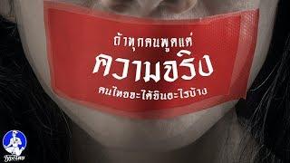 """ถ้าทุกคนพูดแต่""""ความจริง""""  คนไทยจะได้ยินอะไรบ้าง?"""