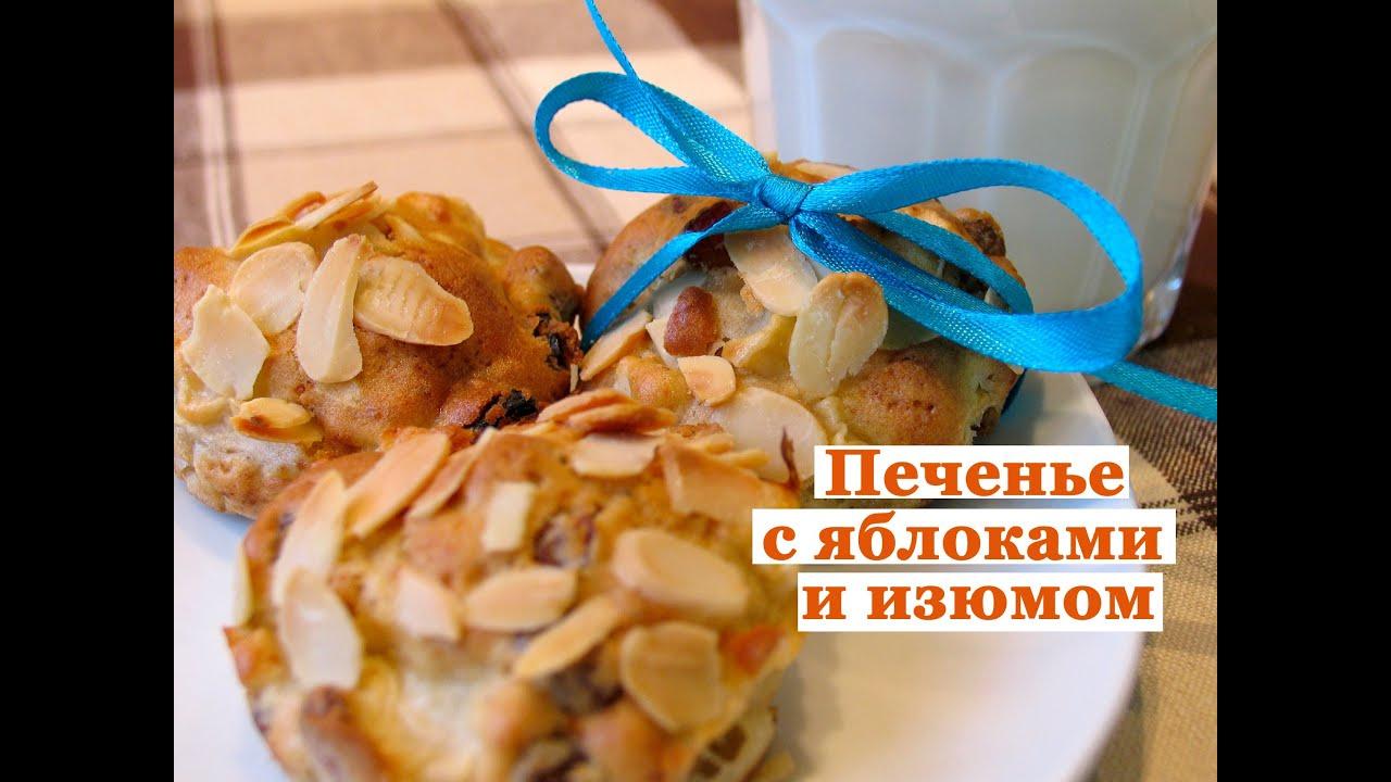 печенье оригинальный рецепт