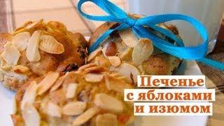 Оригинальный рецепт печенья(Печенье с яблоками и изюмом от tastyweek Ингредиенты: * 2 средних яблока * ½ ст изюма * 1 яйцо * 1 ч л лимонного сока..., 2013-03-11T08:46:40.000Z)