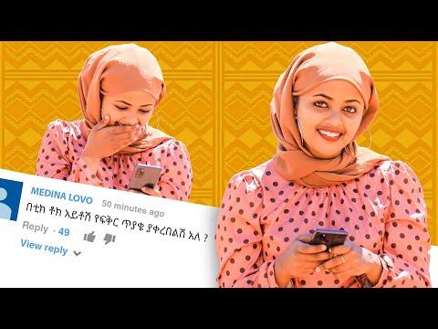 በመጀመሪያ የቲክቶክ ክፍያዬ ለእናቴ ሀብል ገዛውላት- የቲክቶኳ ንግስት ሃያት ናስር Hayat Nasser (Yuti Nass) with Fegegita React