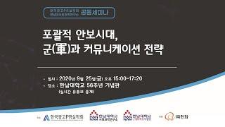 포괄적 안보시대, 군(軍)과 커뮤니케이션 전략 | 한국…