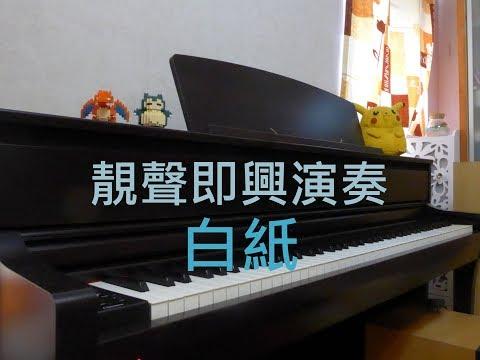 [即興演奏] 白紙 - 許廷鏗 Piano Cover by MapleRobot