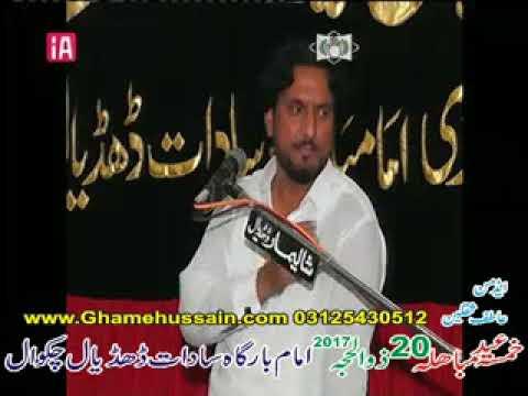 Zakir Syed Iqbal Hussain Shah Bajarwala 12 September 2017 20 Zilhaj Dhudial Chakwal