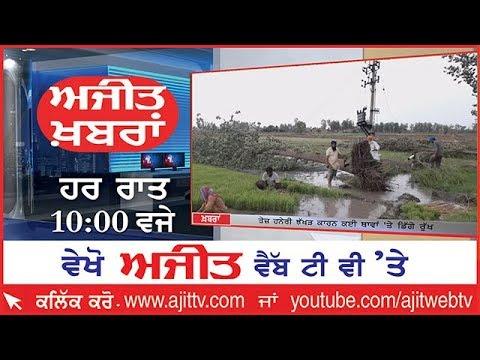 Ajit News  10 pm 15 June  2019 Ajit Web Tv