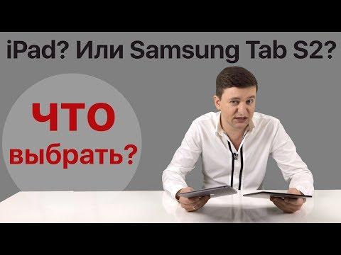 Полное сравнение IPad (5g) с Samsung Galaxy Tab S2