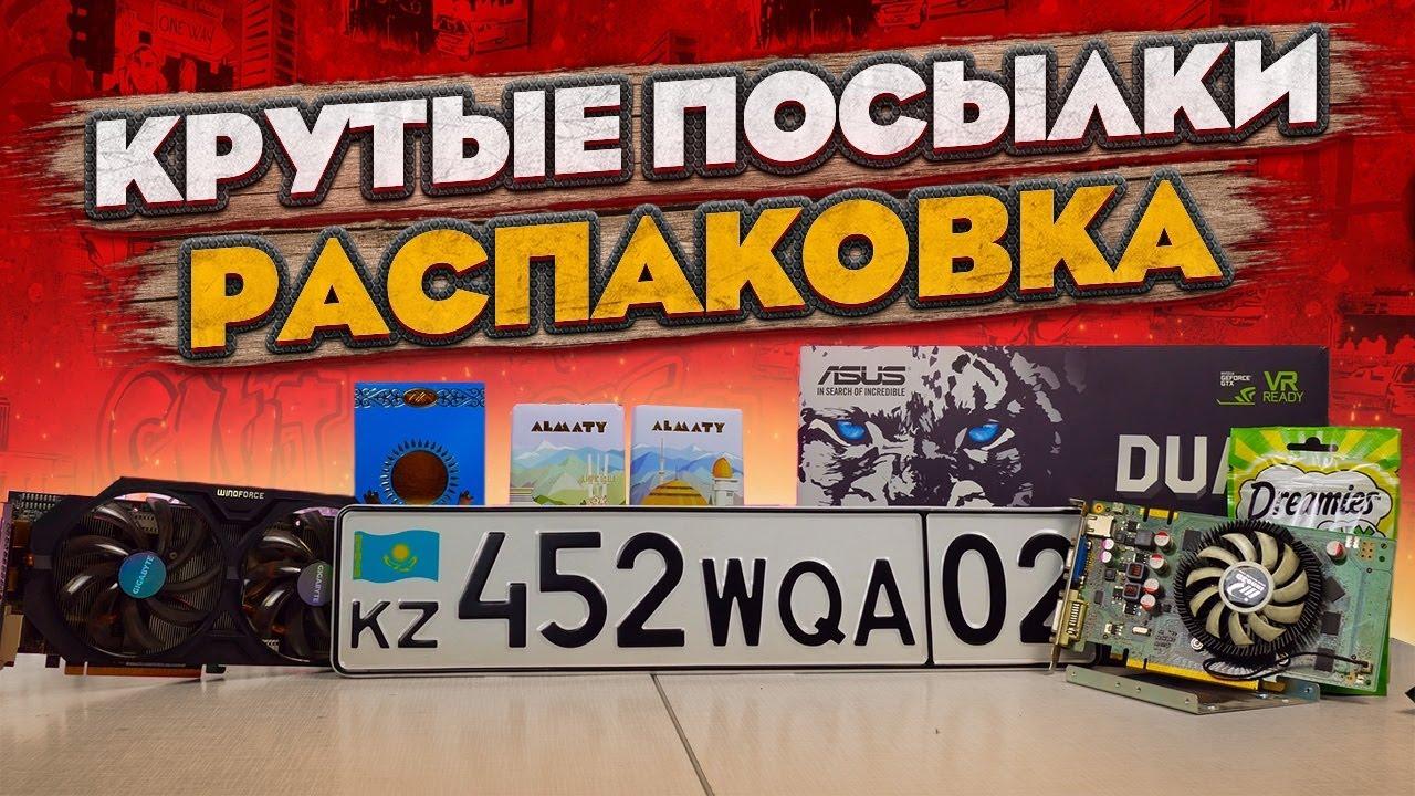 Распаковка тонусных посылок из Казахстана, ДНР и России / Мощные видеокарты, материнские платы!