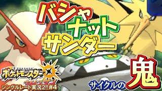 【ポケモンUSUM】サイクルの鬼「バシャナットサンダー」最強!ポケモンウルトラサン・ムーン対戦実況!!シーズン2 #4