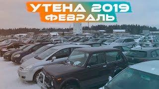 Авто под растаможку, обзор цен, Литва, Утена (февраль 2019)