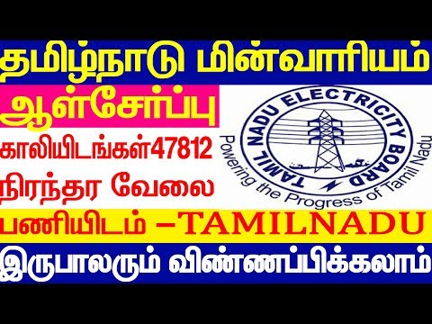 Tamilnadu Electricity Board Recruitment 2019 Tamilnadu government jobs for fresher