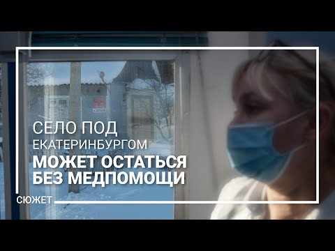 «Лично сам Путин ничего не знает, наверное». Село под Екатеринбургом может остаться без медпомощи