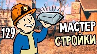 Fallout 4 Прохождение На Русском 129 МАСТЕР СТРОЙКИ