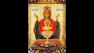Молитва иконе 'Неупиваемая чаша' 40 раз, для исцеления от алкоголизма!!!!