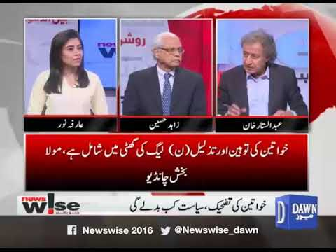 Newswise - 01 May, 2018 - Dawn News