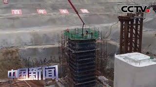 [中国新闻] 安徽:世界最大跨度钢渡槽下部结构全部完工   CCTV中文国际