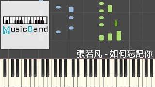 """[琴譜版] 張若凡 RuoFan Chang - 如何忘記你 - 戲劇 """"網紅的瘋狂世界"""" 片尾曲 - Piano Tutorial 鋼琴教學 [HQ] Synthesia"""