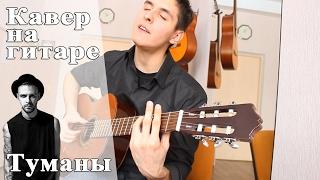 МАКС БАРСКИХ - ТУМАНЫ (Клубный Кавер Под Гитару)