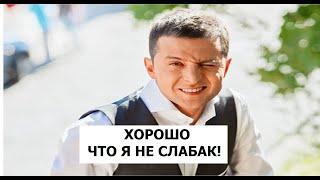 Порошенко заявил что украинцам не нужен президент слабак