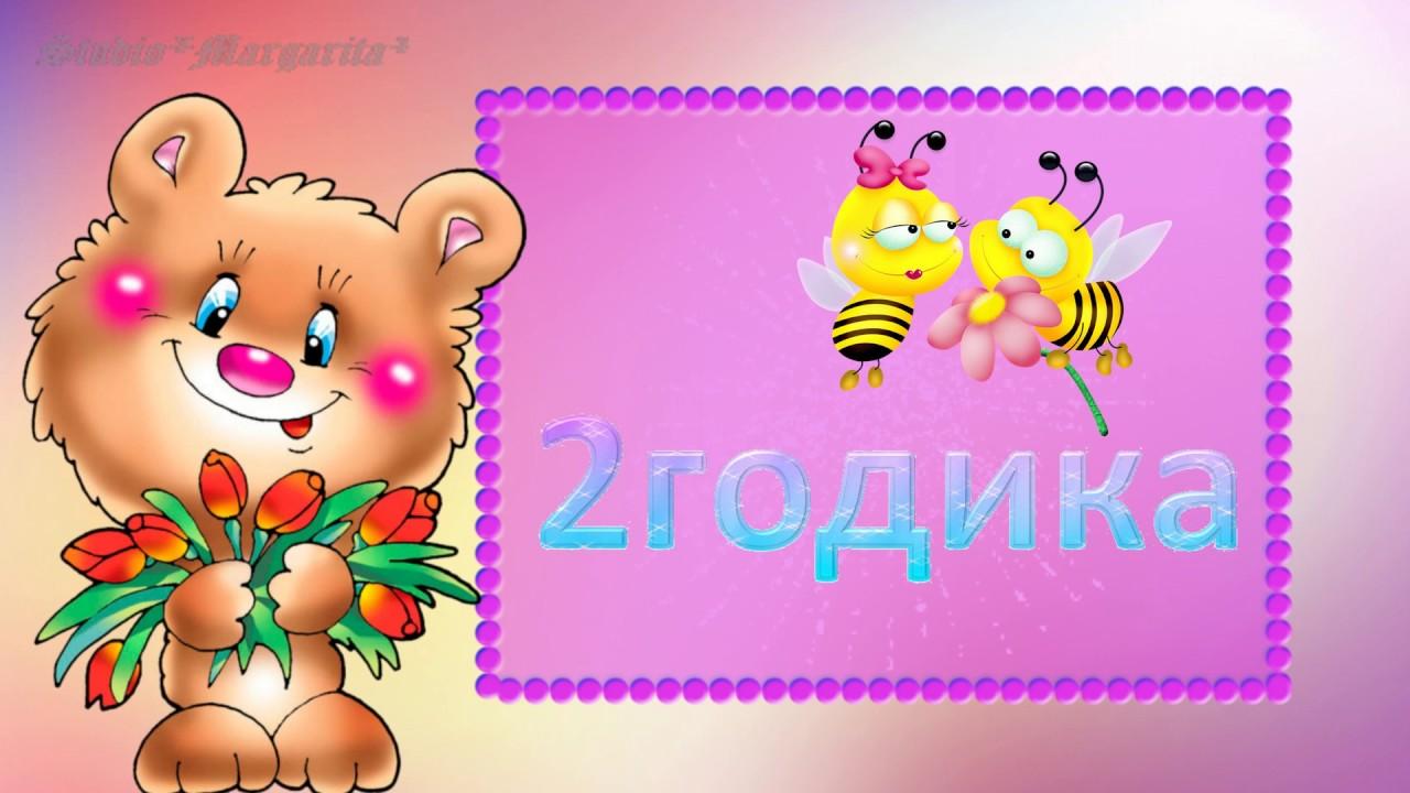 Валентина, 2 годика внучке открытки