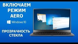 Как включить режим AERO для Windows 10 - эффект стекла для прозрачности